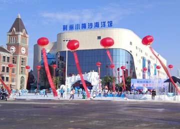海洋馆设计-荆州小梅沙海洋馆竣工开业